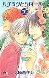 ハチミツとクローバー 7 (クイーンズコミックス)