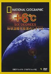 +6℃ 地球温暖化最悪のシナリオ [DVD]