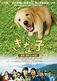 きな子~見習い警察犬の物語~ [DVD]