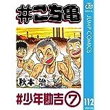#こち亀 112 #少年勘吉‐7 (ジャンプコミックスDIGITAL)