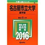 名古屋市立大学(薬学部) (2016年版大学入試シリーズ)