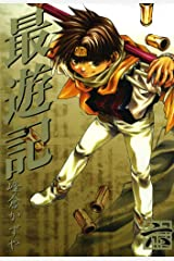 最遊記: 6 (ZERO-SUMコミックス) Kindle版