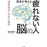 医者が教える疲れない人の脳: 「慢性疲労」を消す技術 (単行本)