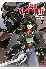 人狼機ウィンヴルガ 7 (チャンピオンREDコミックス) Kindle版