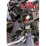 人狼機ウィンヴルガ 7 (チャンピオンREDコミックス)