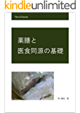 薬膳と医食同源の基礎 (Plan B EBooks)