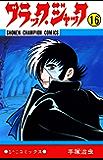 ブラック・ジャック 16 ブラック・ジャック (少年チャンピオン・コミックス)