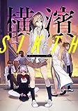 横濱SIKTH ―けれども世界、お前は終わらない― (LINE文庫)
