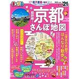まっぷる 超詳細! 京都さんぽ地図'21 (マップルマガジン 関西)
