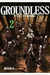 GROUNDLESS-アリストリア改国戦記-2 Kindle版