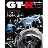 GT-R MAGAZINE(ジーティーアールマガジン)2021年5 月号