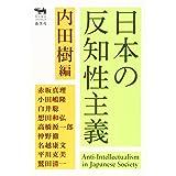日本の反知性主義 (犀の教室)