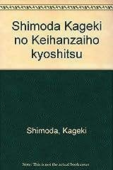 志茂田景樹の軽犯罪法教室 新書