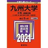 九州大学(文系−前期日程) (2021年版大学入試シリーズ)