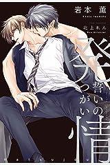 発情 誓いのつがい【イラスト入り】 (ビーボーイノベルズ) Kindle版