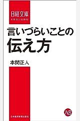 言いづらいことの伝え方 (日本経済新聞出版) Kindle版