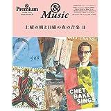 & Premium特別編集 土曜の朝と日曜の夜の音楽II (マガジンハウスムック &Premium &Music)