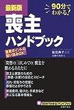最新版 喪主ハンドブック (新 90分でわかる!ハンドブック)