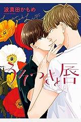 うそつきと唇 (集英社君恋コミックスDIGITAL) Kindle版