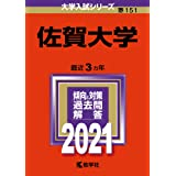 佐賀大学 (2021年版大学入試シリーズ)