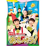 NHK「おかあさんといっしょ」最新ソングブック あさペラ! DVD(特典なし)