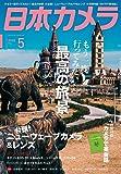 日本カメラ 2020年 5 月号 【特別付録】「カメラで英会話」