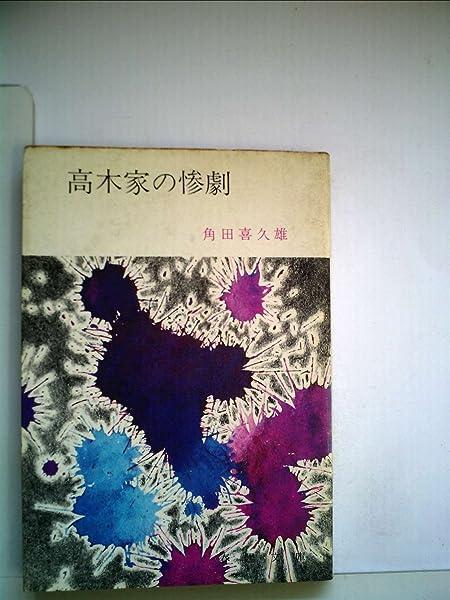高木家の惨劇 (1965年) | 角田 喜久雄 |本 | 通販 | Amazon