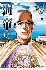 海帝(1)【期間限定 無料お試し版】 (ビッグコミックススペシャル) Kindle版