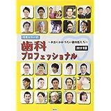 歯科プロフェッショナル(2019年版)―本当にかかりたい歯科医たち (名医シリーズ)