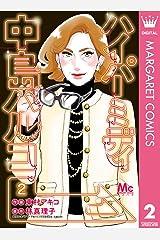 ハイパーミディ 中島ハルコ 2 (マーガレットコミックスDIGITAL) Kindle版