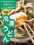 安うま食材使いきり!vol.32 冷凍うどん使いきり! (レタスクラブムック)