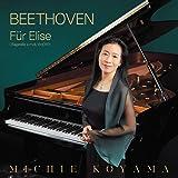 ベートーヴェン:エリーゼのために (完全生産限定盤) (特典なし) [Analog]