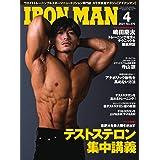 IRONMAN(アイアンマン) 2021年4月号 (2021-03-12) [雑誌]