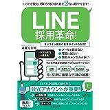 LINE採用革命! (LINEを使えば御社の採用人数を2倍に増やせます!)
