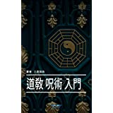 道敎 呪術 入門 (呪術, 道教, 霊符)