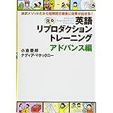 CD付 英語リプロダクショントレーニング アドバンス編 (英語リプロダクションシリーズ)