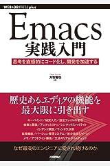 Emacs実践入門 ~思考を直感的にコード化し、開発を加速する (WEB+DB PRESS plus) 単行本(ソフトカバー)