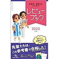 看護師・看護学生のためのレビューブック2022