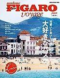 フィガロジャポン ヴォヤージュ Vol.39 可愛いとおいしいがたくさん! 大好きなバスク。 (メディアハウスムック)