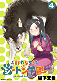 群れなせ!シートン学園-Animal Academy-(4) (サイコミ×裏少年サンデーコミックス)