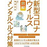 【図解】新型コロナウイルス メンタルヘルス対策