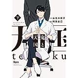 鬼と天国 下 (バンブーコミックス Qpaコレクション)