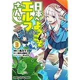 日本へようこそエルフさん。3 (HJコミックス)
