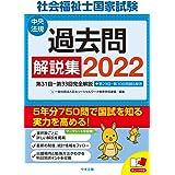 社会福祉士国家試験過去問解説集2022: 第31回-第33回完全解説+第29回-第30回問題&解答