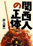 関西人の正体(小学館文庫)