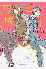 恋の占い横丁 (ビーボーイコミックスDX) Kindle版