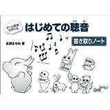 はじめての聴音~ゲーム感覚で学べる~【書き取りノート】