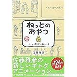 HY>ねっとのおやつ (<CDーROM>(HY版))