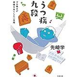 うつ病九段 プロ棋士が将棋を失くした一年間 (文春文庫)