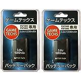 ゲームテックス【2個セット】【PSEマーク】3年保証付き PSP 2000 / 3000 専用 バッテリー パック